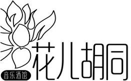 花儿胡同音乐酒馆